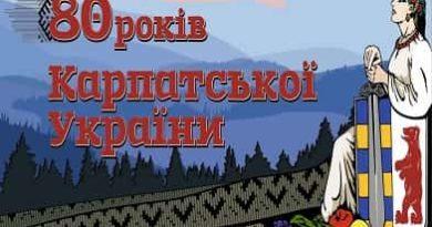 15 березня – 80-річчя проголошення Карпатської України