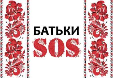 Батьки SOS