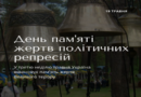 19 травня – День пам'яті жертв політичних репресій