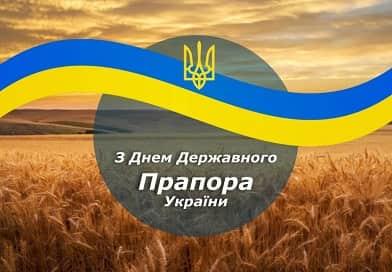 23 серпня – День державного прапора