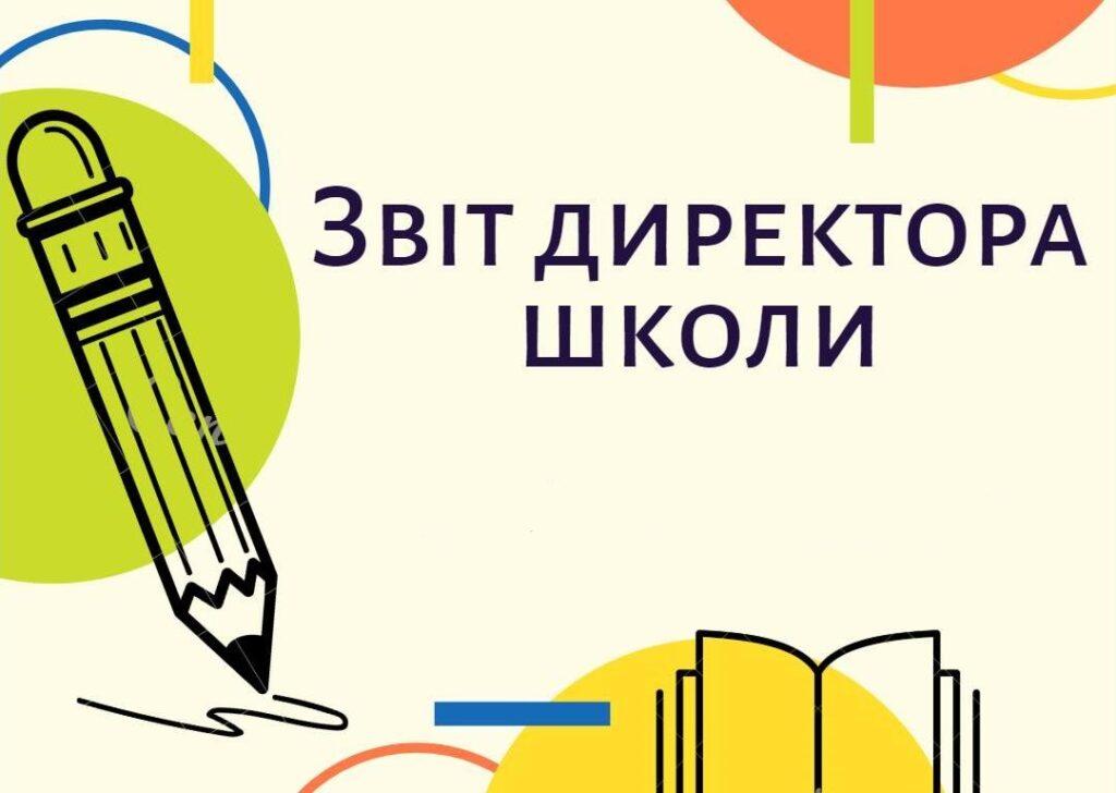Звіт директора школи за 2019-2020   Запорізька ЗОШ І-ІІІ ступенів № 38