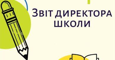 Звіт директора школи за 2019-2020
