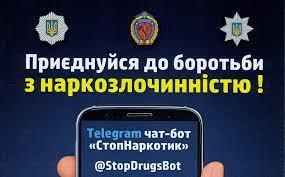 Приєднуйся до боротьби з наркозлочинністю!