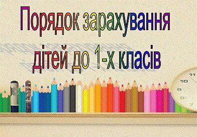 Зарахування дітей до 1 класу