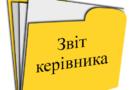 Звітування керівника Запорізької ЗОШ № 38